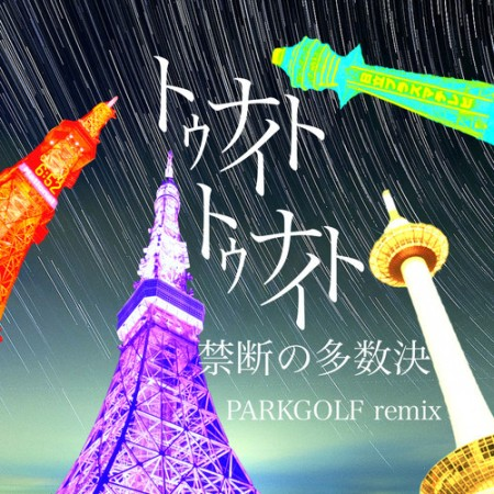 Original Artwork from '透明感' (PARKGOLF Remix)  by 禁断の多数決